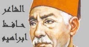 صورة من هو شاعر النيل, احد كبار الشعراء في مصر