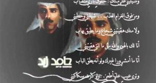 صورة شعر حامد زيد غرام احباب, اقوي شعراء الكويت