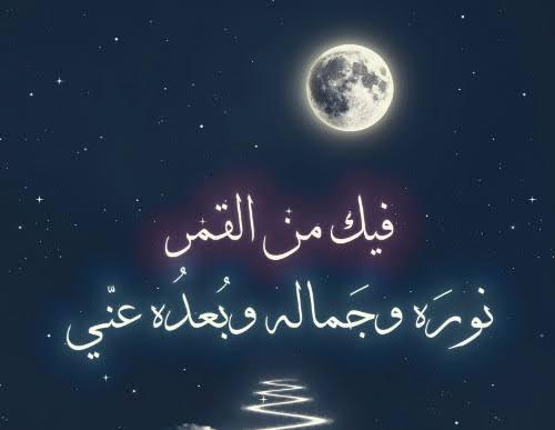 كلمات القمر