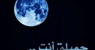 صورة شعر عن القمر, سحر الليل ونجومة