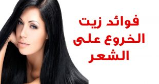 صورة أحصلي علي الشعر الذي تحلمين به , زيت الخروع لتطويل الشعر