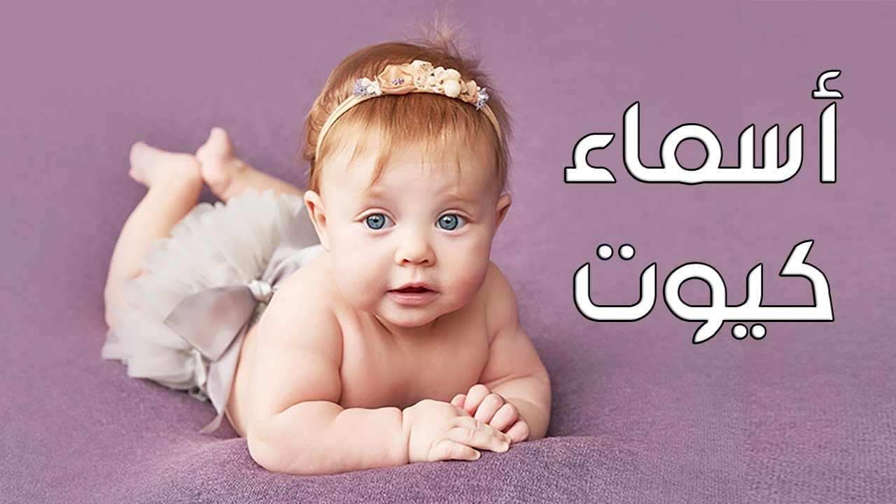 صورة سمي بنتك باسماء دلوعة , اسماء بنات تجنن