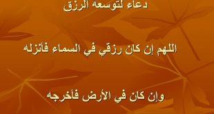 صورة دعاء رزق المال،دعاء جميل اذا حفظته كثر مالك 4511 5 310x165