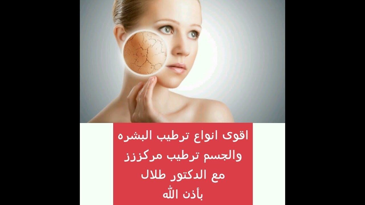 صورة كيفيه التعامل مع البشرة الحساسه جدا , علاج البشرة الجافة والحساسة 967 1