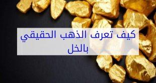 اكتشف اذا كان الذهب سليم ام لا , كيف اعرف الذهب بالخل