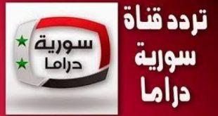 تردد قناة سوريا دراما على النايل سات