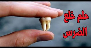 تفسير خلع الاسنان في المنام