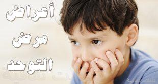 اعراض التوحد لدى الاطفال