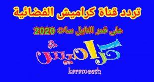 تردد قناة كراميش