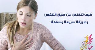 اسرع علاج لضيق التنفس