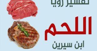 لحم البقر في المنام