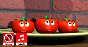 صورة انا البندورة الحمراء   ما احلى انا البندورة الحمراء 102 1 310x165